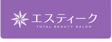 エスティク Total Beauty Salon